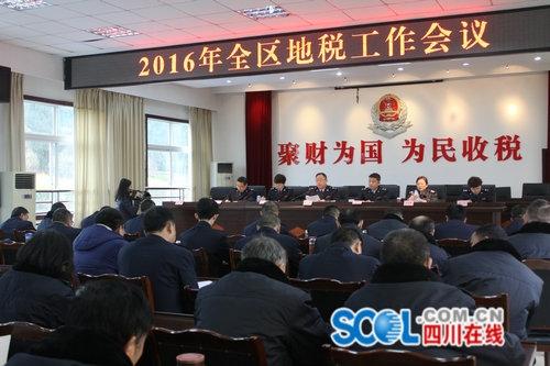 安居地税局顺利召开2016年全区地税工作会议