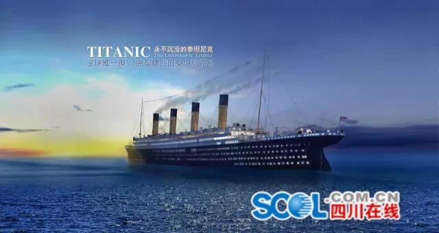 浪漫地中海泰坦尼克號組件第一次亮相