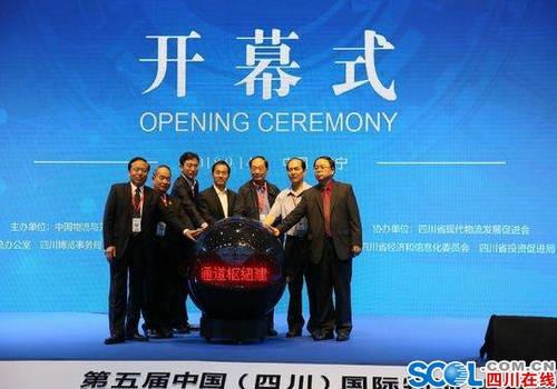 第五届中国(四川)国际物流博览会在遂宁举行 签约投资金额达104.3亿元