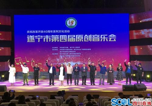 遂宁之声唱响涪江遂宁市第四届涪江文化艺术节拉开帷幕