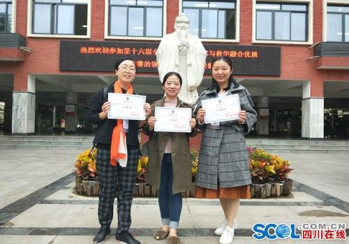 遂宁安居育才中学教师伍雯文获全国初中信息技术大赛一等奖
