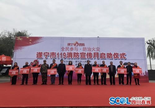 """遂宁市举办""""119""""消防宣传月启动仪式 现场活动异彩纷呈"""